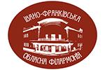 Івано-Франківська обласна філармонія
